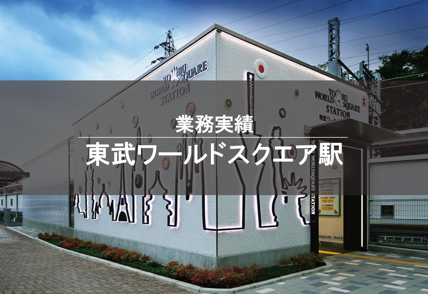 東武ワールドスクエア駅