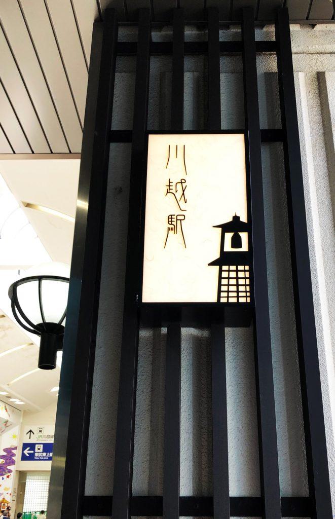 川越駅-オリジナル照明