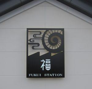 福居駅 (妻飾り)