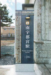南宇都宮駅-05
